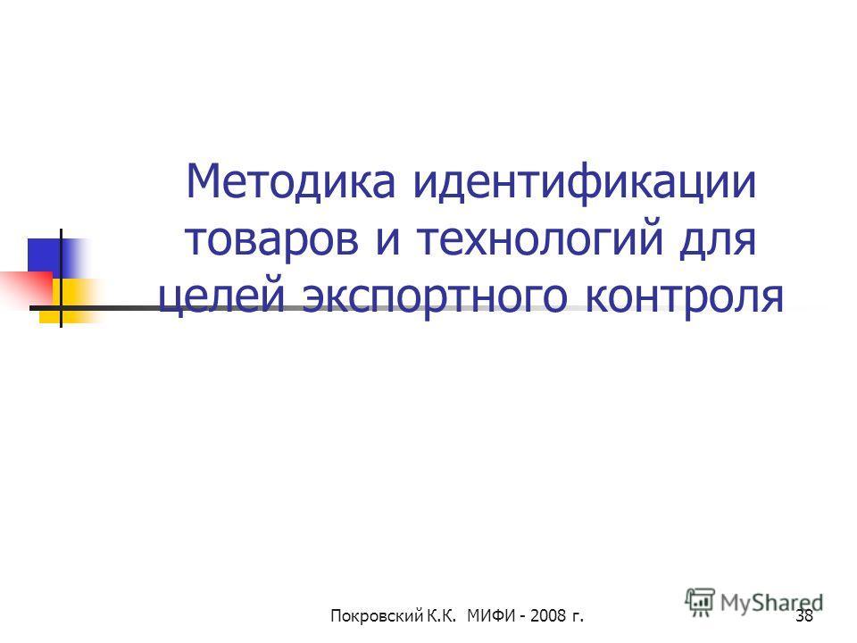 Покровский К.К. МИФИ - 2008 г.38 Методика идентификации товаров и технологий для целей экспортного контроля