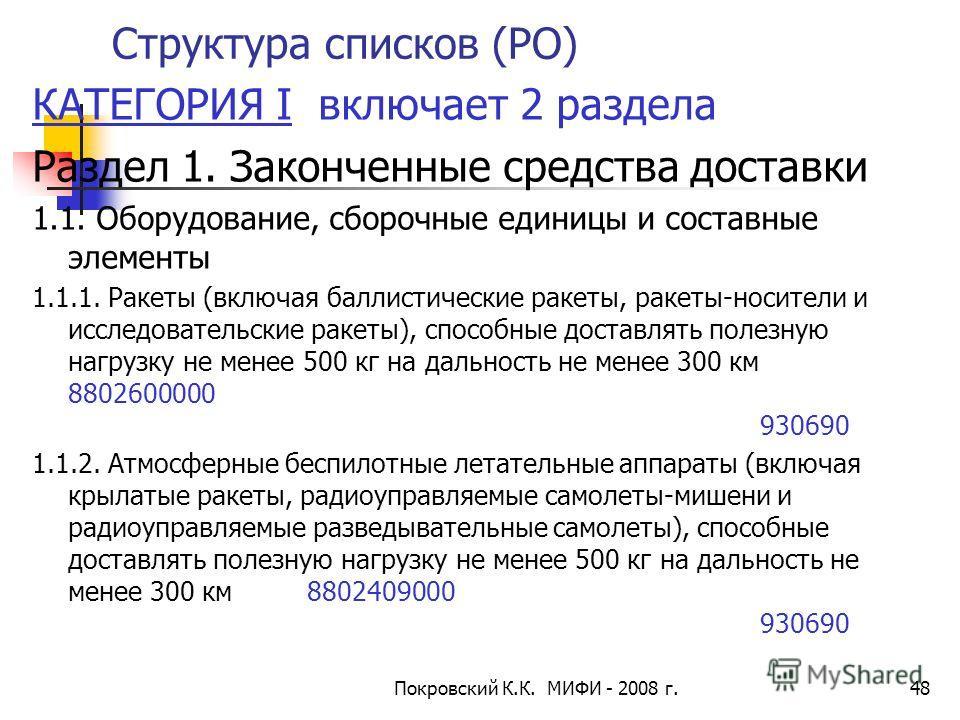 Покровский К.К. МИФИ - 2008 г.48 Структура списков (РО) КАТЕГОРИЯ I включает 2 раздела Раздел 1. Законченные средства доставки 1.1. Оборудование, сборочные единицы и составные элементы 1.1.1. Ракеты (включая баллистические ракеты, ракеты-носители и и