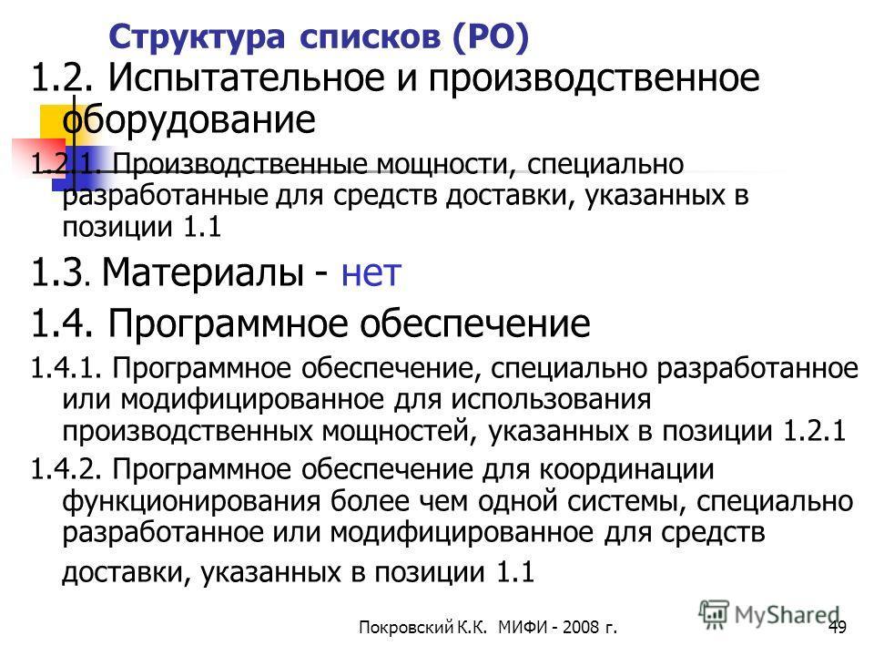 Покровский К.К. МИФИ - 2008 г.49 Структура списков (РО) 1.2. Испытательное и производственное оборудование 1.2.1. Производственные мощности, специально разработанные для средств доставки, указанных в позиции 1.1 1.3. Материалы - нет 1.4. Программное