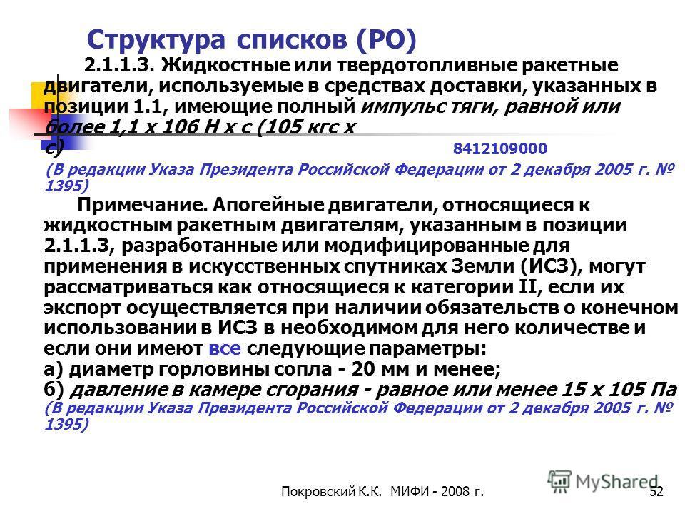 Покровский К.К. МИФИ - 2008 г.52 Структура списков (РО) 2.1.1.3. Жидкостные или твердотопливные ракетные двигатели, используемые в средствах доставки, указанных в позиции 1.1, имеющие полный импульс тяги, равной или более 1,1 х 106 Н х с (105 кгс х с