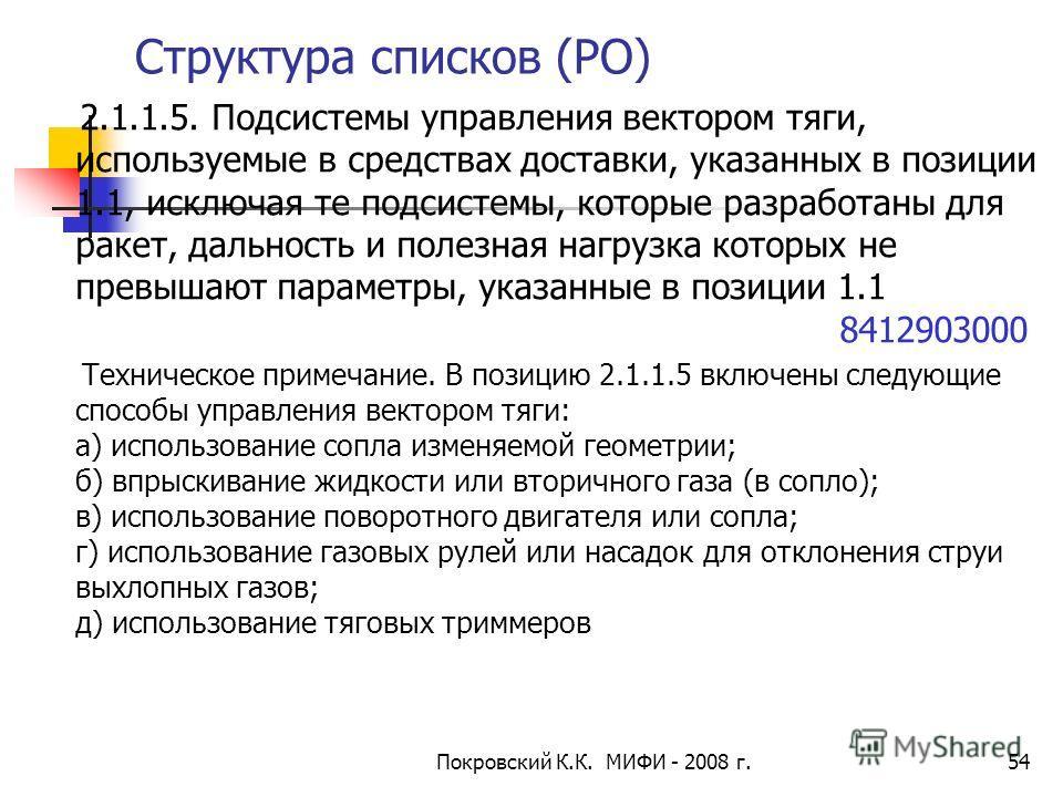 Покровский К.К. МИФИ - 2008 г.54 Структура списков (РО) 2.1.1.5. Подсистемы управления вектором тяги, используемые в средствах доставки, указанных в позиции 1.1, исключая те подсистемы, которые разработаны для ракет, дальность и полезная нагрузка кот