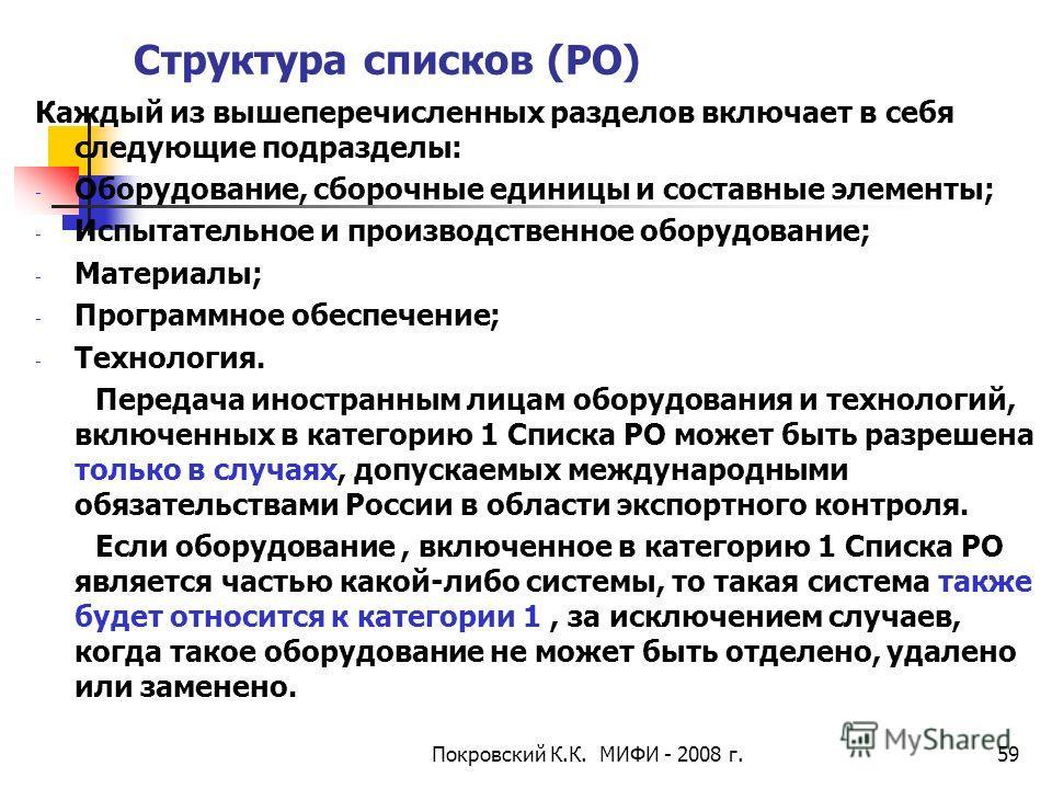 Покровский К.К. МИФИ - 2008 г.59 Структура списков (РО) Каждый из вышеперечисленных разделов включает в себя следующие подразделы: - Оборудование, сборочные единицы и составные элементы; - Испытательное и производственное оборудование; - Материалы; -