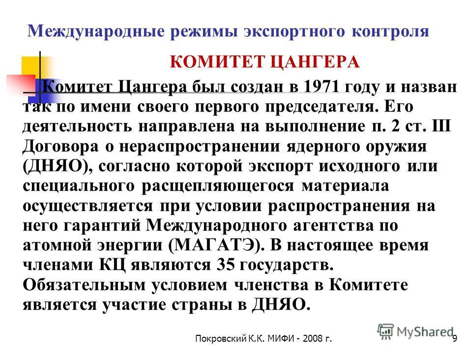 9 Международные режимы экспортного контроля КОМИТЕТ ЦАНГЕРА Комитет Цангера был создан в 1971 году и назван так по имени своего первого председателя. Его деятельность направлена на выполнение п. 2 ст. III Договора о нераспространении ядерного оружия