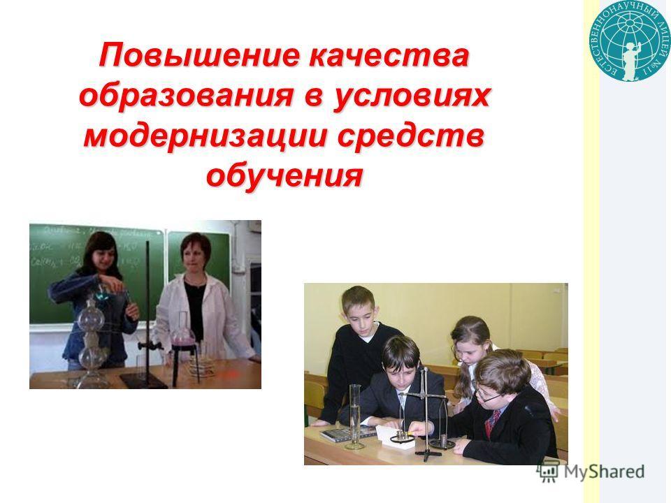 Повышение качества образования в условиях модернизации средств обучения