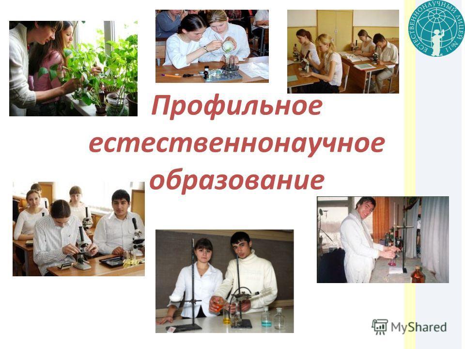Профильное естественнонаучное образование
