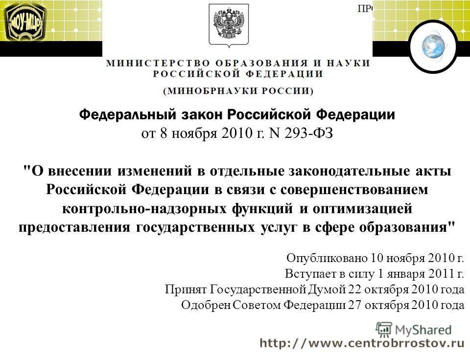 Федеральный закон Российской Федерации от 8 ноября 2010 г. N 293-ФЗ