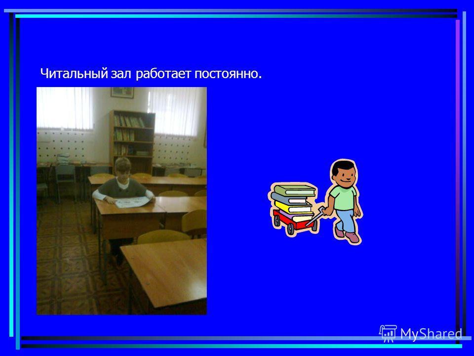 Читальный зал работает постоянно.