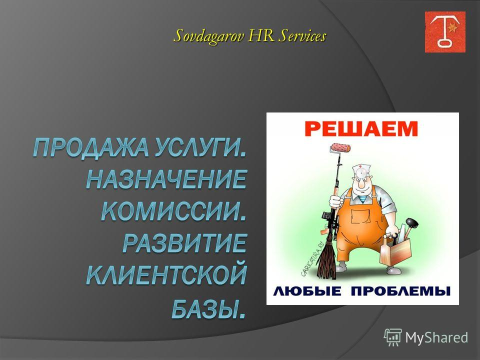 Sovdagarov HR Services
