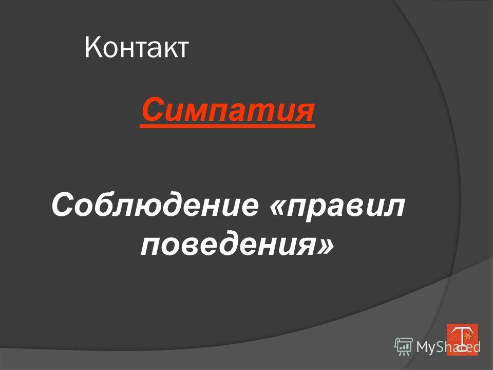 Контакт Симпатия Соблюдение «правил поведения»
