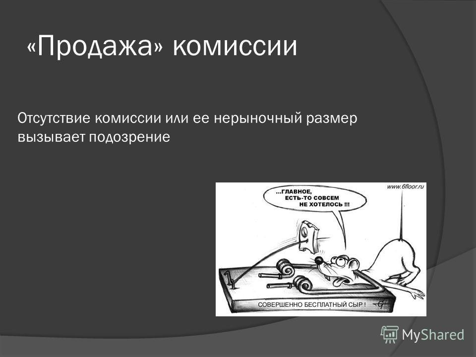 «Продажа» комиссии Отсутствие комиссии или ее нерыночный размер вызывает подозрение