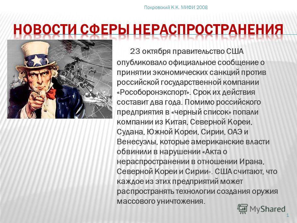 23 октября правительство США опубликовало официальное сообщение о принятии экономических санкций против российской государственной компании «Рособоронэкспорт». Срок их действия составит два года. Помимо российского предприятия в «черный список» попал