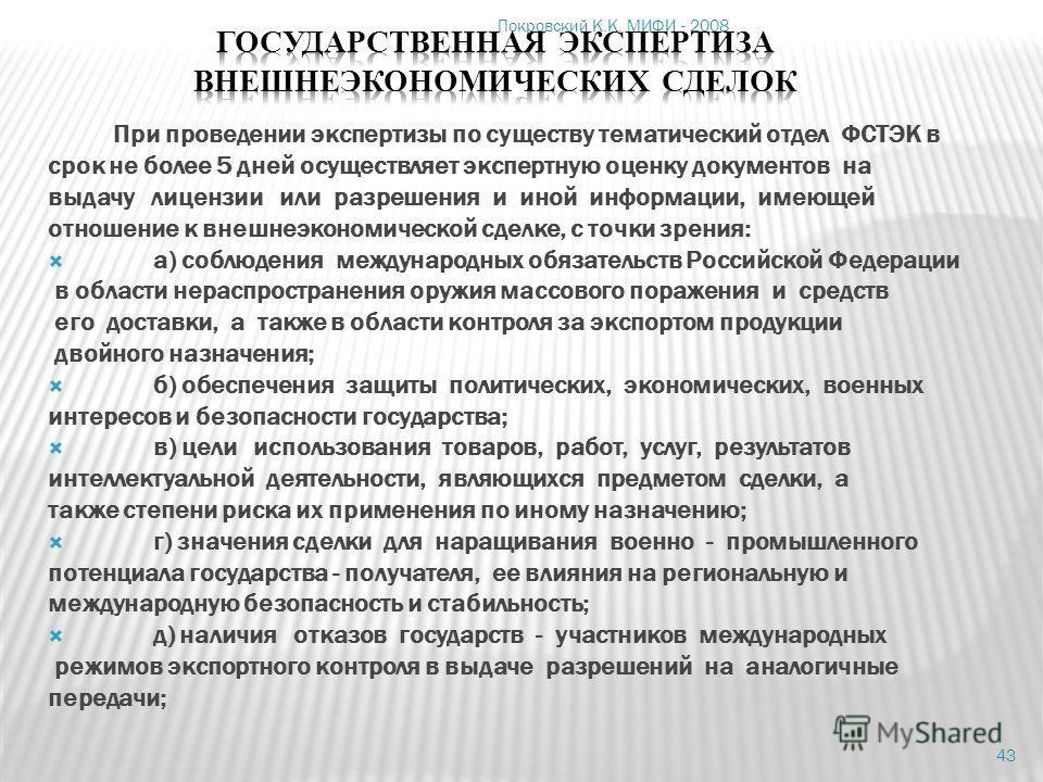 Покровский К.К. МИФИ - 2008 43 При проведении экспертизы по существу тематический отдел ФСТЭК в срок не более 5 дней осуществляет экспертную оценку документов на выдачу лицензии или разрешения и иной информации, имеющей отношение к внешнеэкономическо