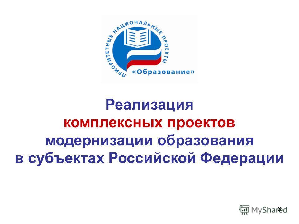 8 Реализация комплексных проектов модернизации образования в субъектах Российской Федерации