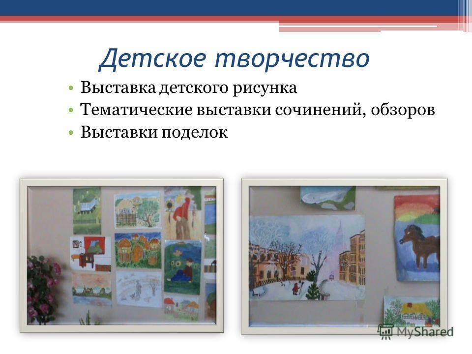 Детское творчество Выставка детского рисунка Тематические выставки сочинений, обзоров Выставки поделок