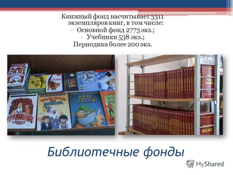 Библиотечные фонды Книжный фонд насчитывает 3311 экземпляров книг, в том числе: -Основной фонд 2773 экз.; -Учебники 538 экз.; Периодика более 200 экз.