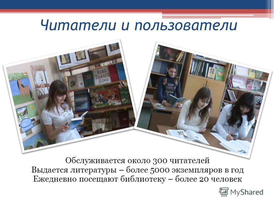 Читатели и пользователи Обслуживается около 300 читателей Выдается литературы – более 5000 экземпляров в год Ежедневно посещают библиотеку – более 20 человек