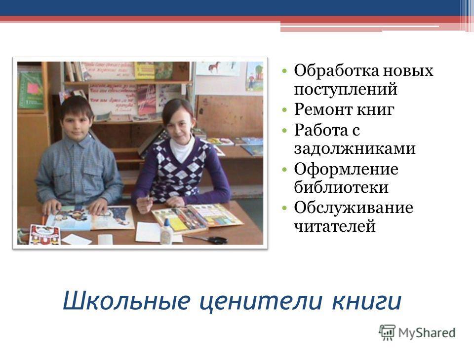 Школьные ценители книги Обработка новых поступлений Ремонт книг Работа с задолжниками Оформление библиотеки Обслуживание читателей