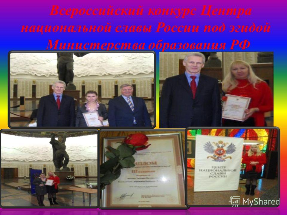 Всероссийский конкурс Центра национальной славы России под эгидой Министерства образования РФ