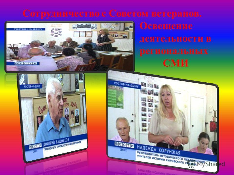 Сотрудничество с Советом ветеранов. Освещение деятельности в региональных СМИ