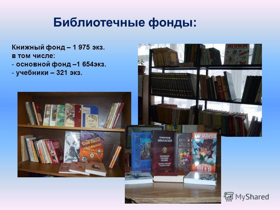 Библиотечные фонды: Книжный фонд – 1 975 экз. в том числе: - основной фонд –1 654экз. - учебники – 321 экз.