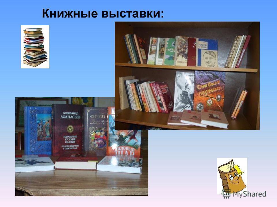 Книжные выставки: