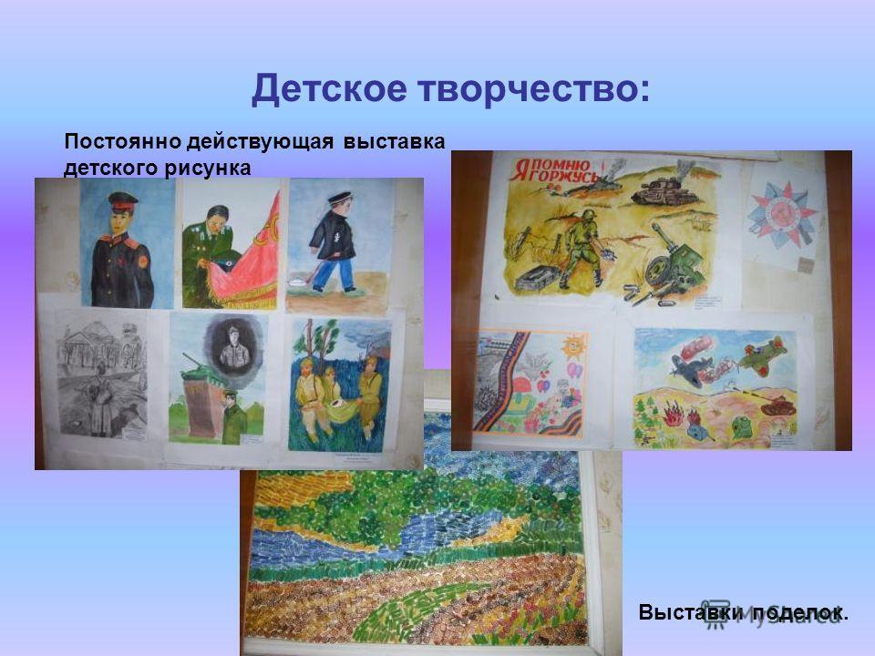 Детское творчество: Постоянно действующая выставка детского рисунка Выставки поделок.