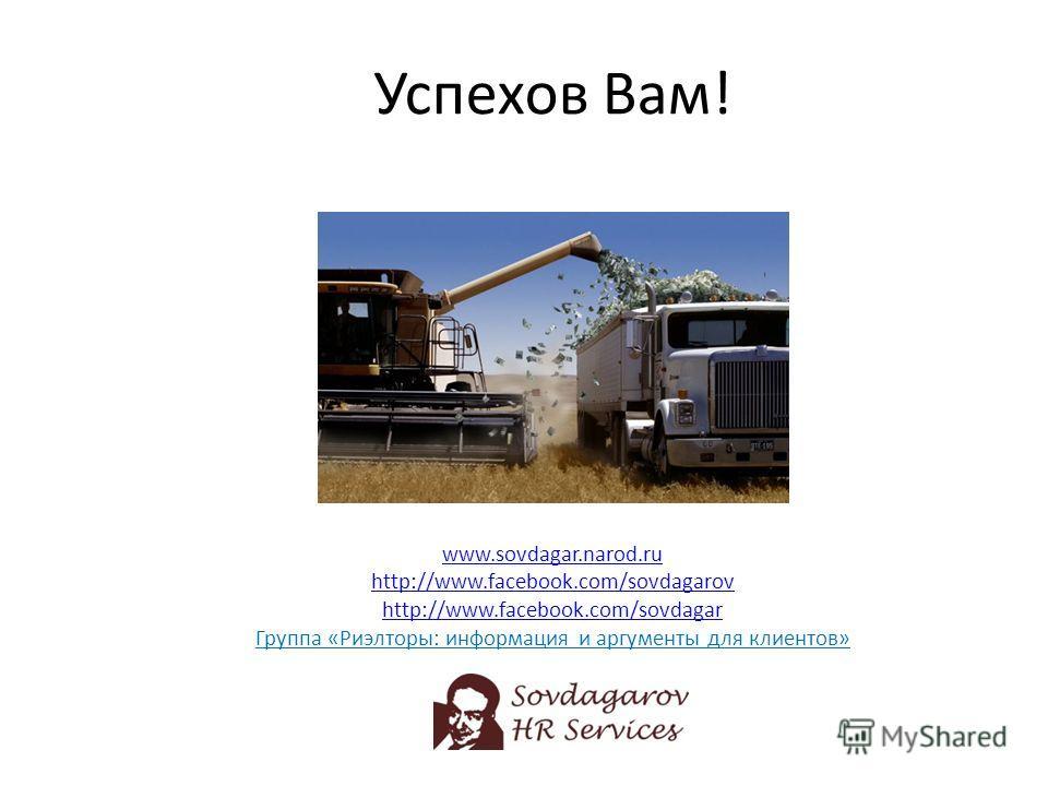 Успехов Вам! www.sovdagar.narod.ru http://www.facebook.com/sovdagarov http://www.facebook.com/sovdagar Группа «Риэлторы: информация и аргументы для клиентов»