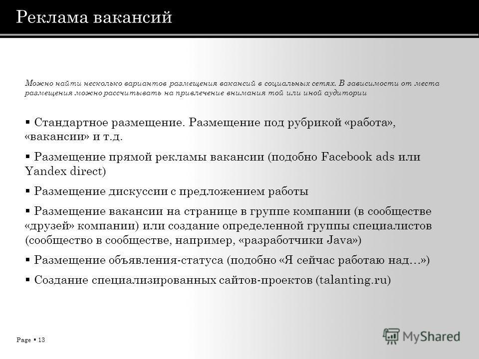 Page 13 Реклама вакансий Можно найти несколько вариантов размещения вакансий в социальных сетях. В зависимости от места размещения можно рассчитывать на привлечение внимания той или иной аудитории Стандартное размещение. Размещение под рубрикой «рабо