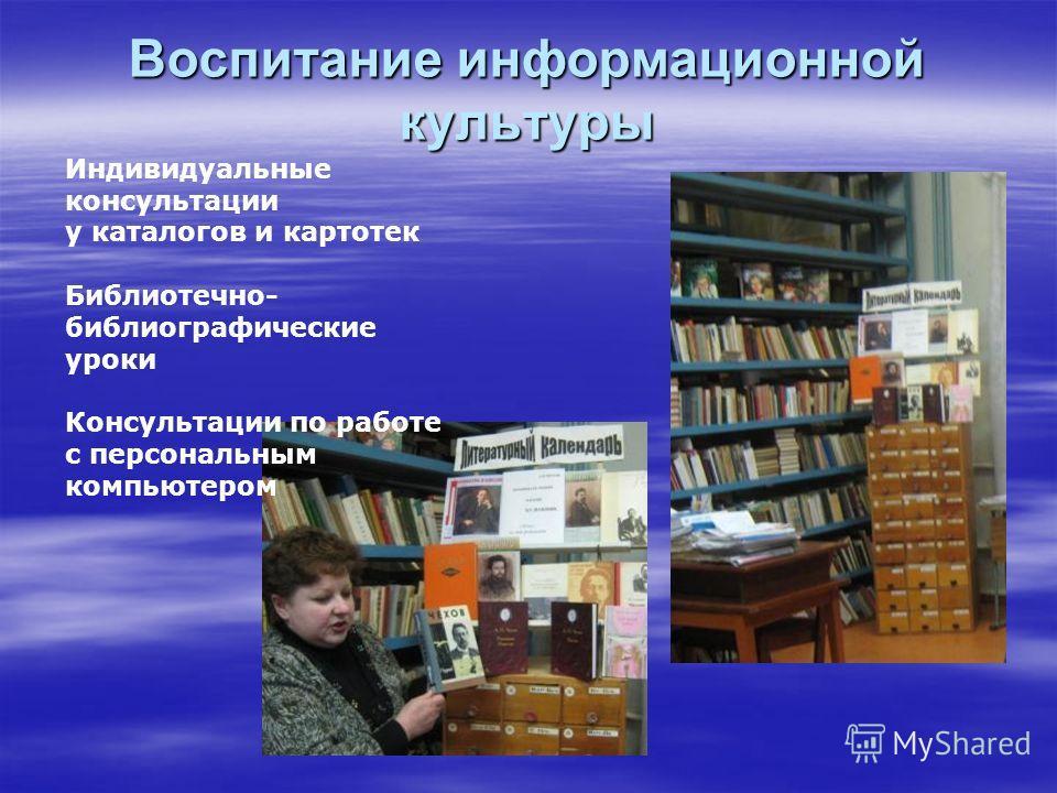 Индивидуальные консультации у каталогов и картотек Библиотечно- библиографические уроки Консультации по работе с персональным компьютером Воспитание информационной культуры