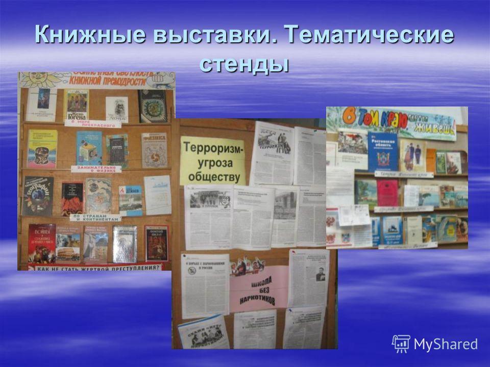 Книжные выставки. Тематические стенды