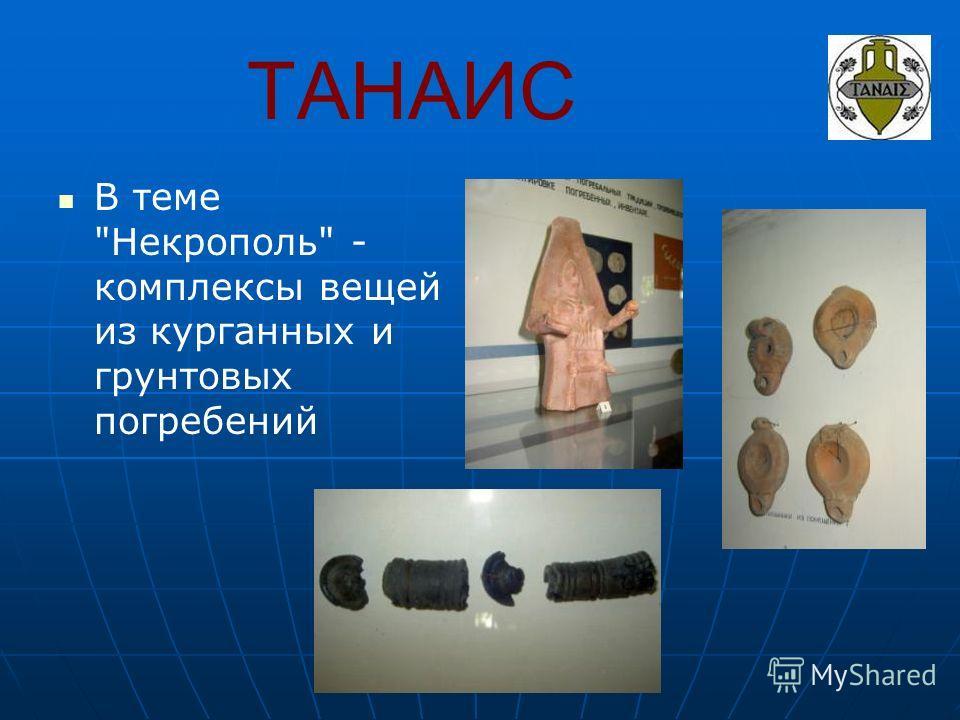 ТАНАИС В теме Некрополь - комплексы вещей из курганных и грунтовых погребений