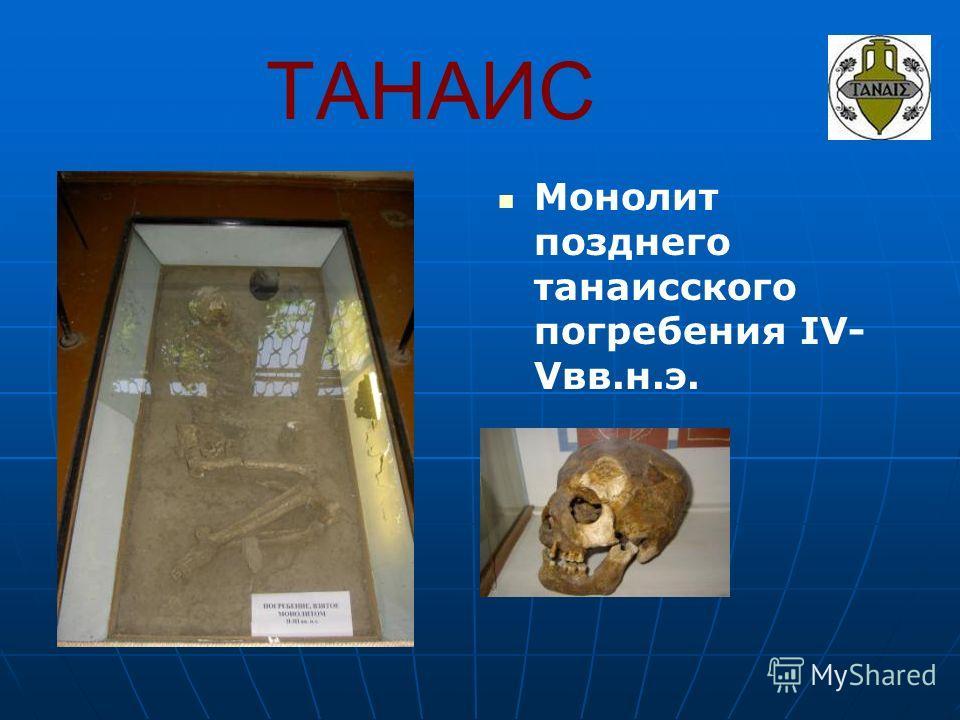 ТАНАИС Монолит позднего танаисского погребения IV- Vвв.н.э.