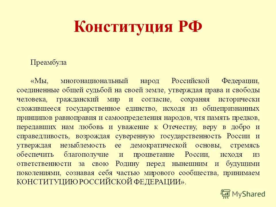 Конституция РФ Преамбула «Мы, многонациональный народ Российской Федерации, соединенные общей судьбой на своей земле, утверждая права и свободы человека, гражданский мир и согласие, сохраняя исторически сложившееся государственное единство, исходя из