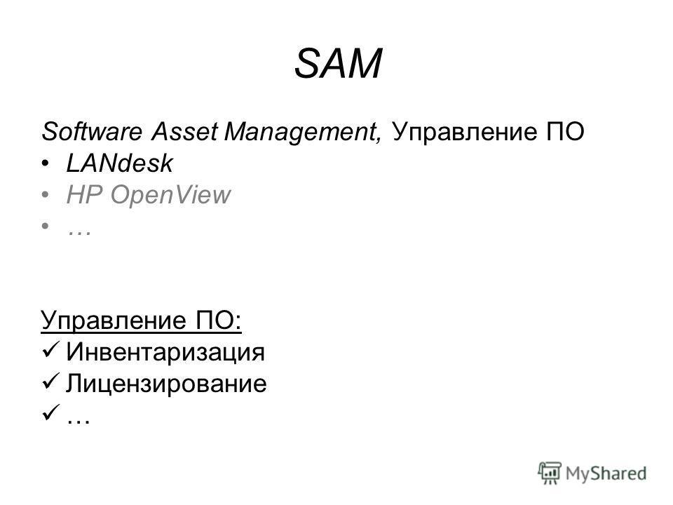 SAM Software Asset Management, Управление ПО LANdesk HP OpenView … Управление ПО: Инвентаризация Лицензирование …