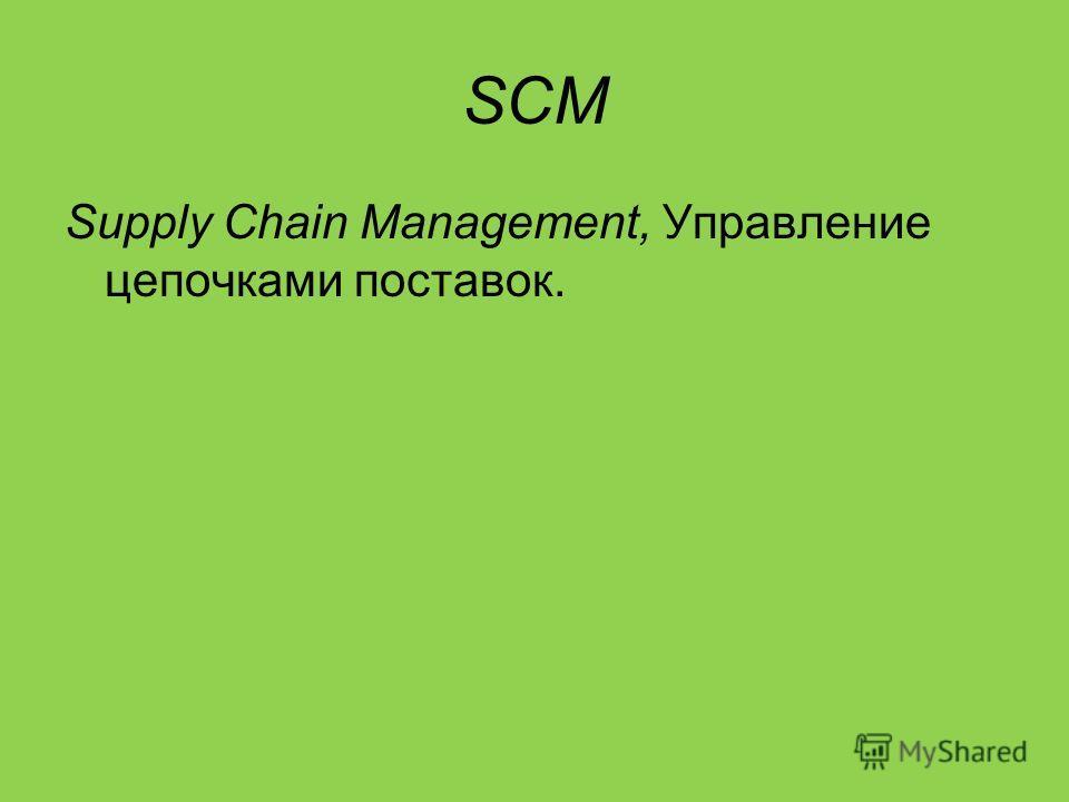 SCM Supply Chain Management, Управление цепочками поставок.