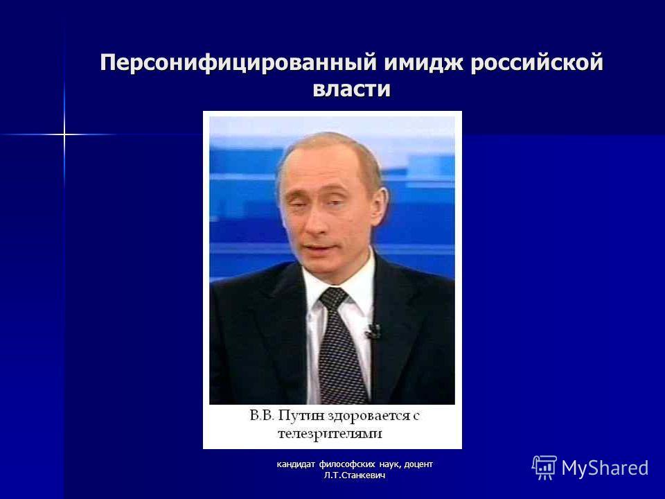 кандидат философских наук, доцент Л.Т.Станкевич Персонифицированный имидж российской власти