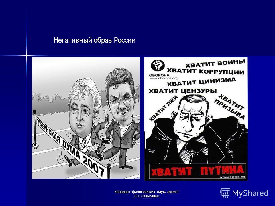 кандидат философских наук, доцент Л.Т.Станкевич Негативный образ России
