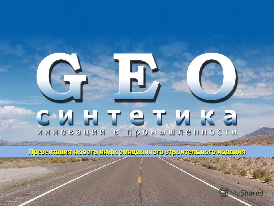 Презентация нового информационного строительного издания