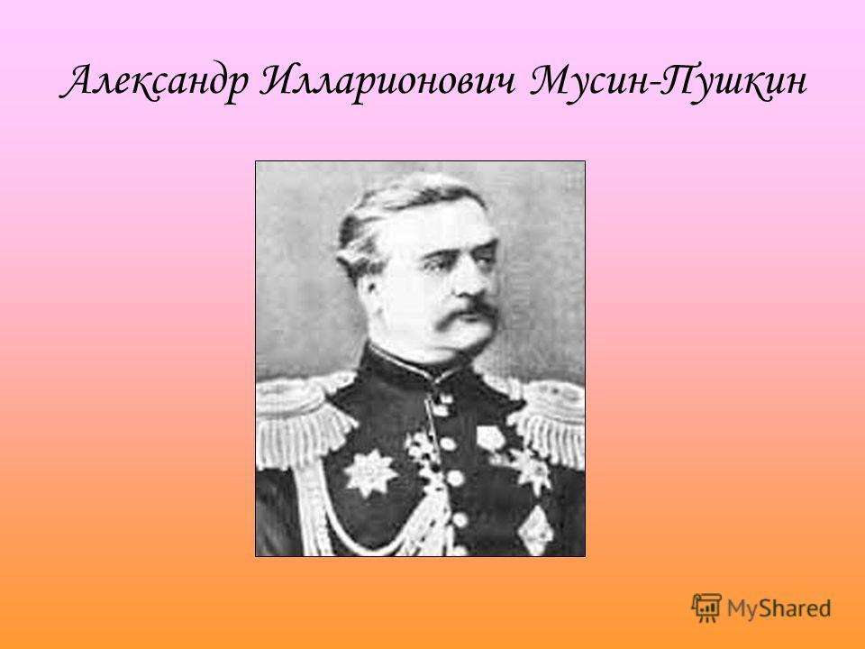 Александр Илларионович Мусин-Пушкин