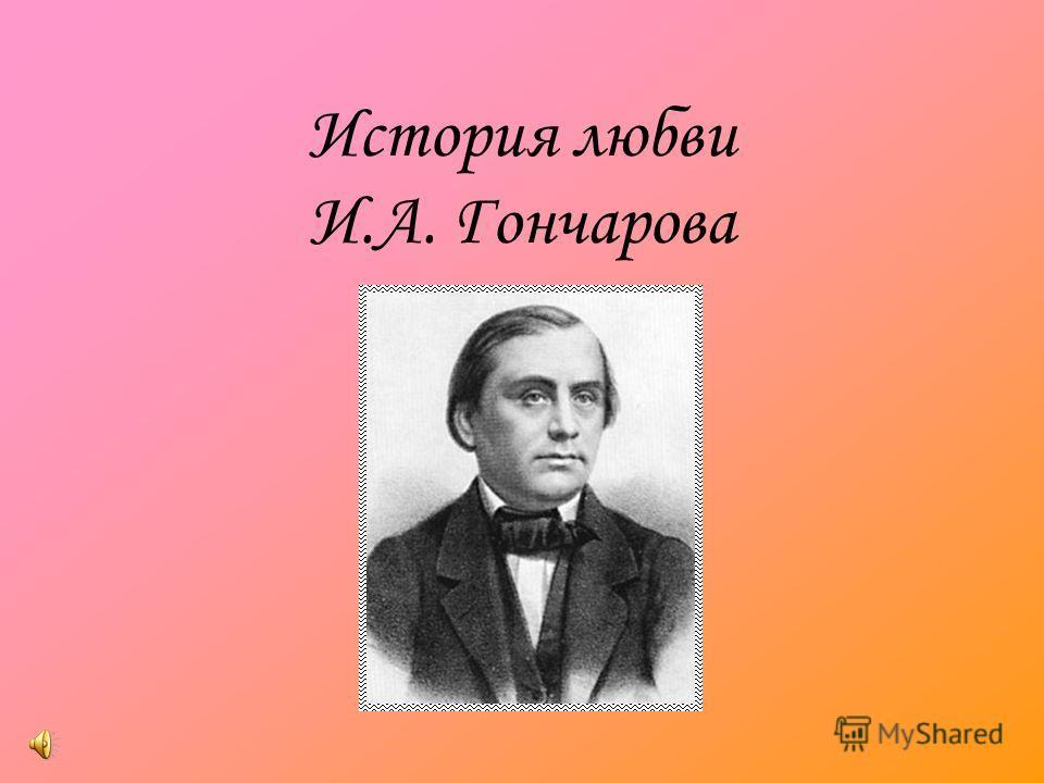 История любви И.А. Гончарова