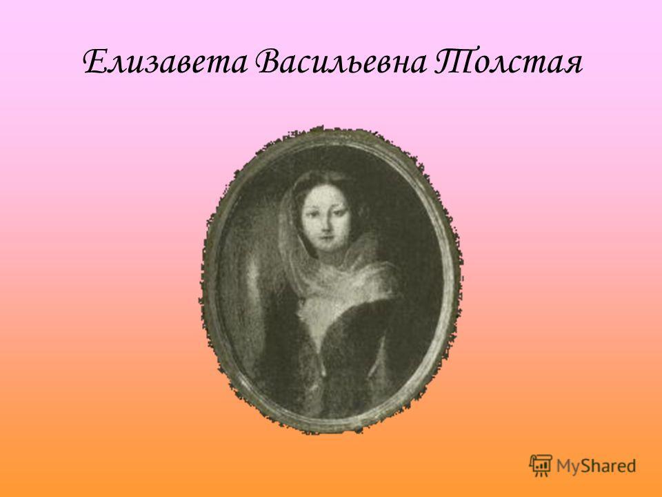 Елизавета Васильевна Толстая