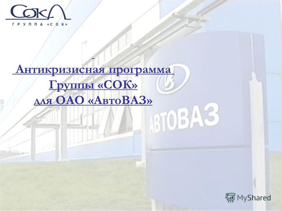Антикризисная программа Группы «СОК» для ОАО «АвтоВАЗ»