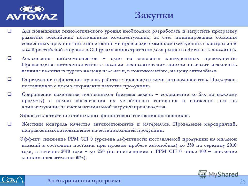 Для повышения технологического уровня необходимо разработать и запустить программу развития российских поставщиков комплектующих, за счет инициирования создания совместных предприятий с иностранными производителями комплектующих с контрольной долей р