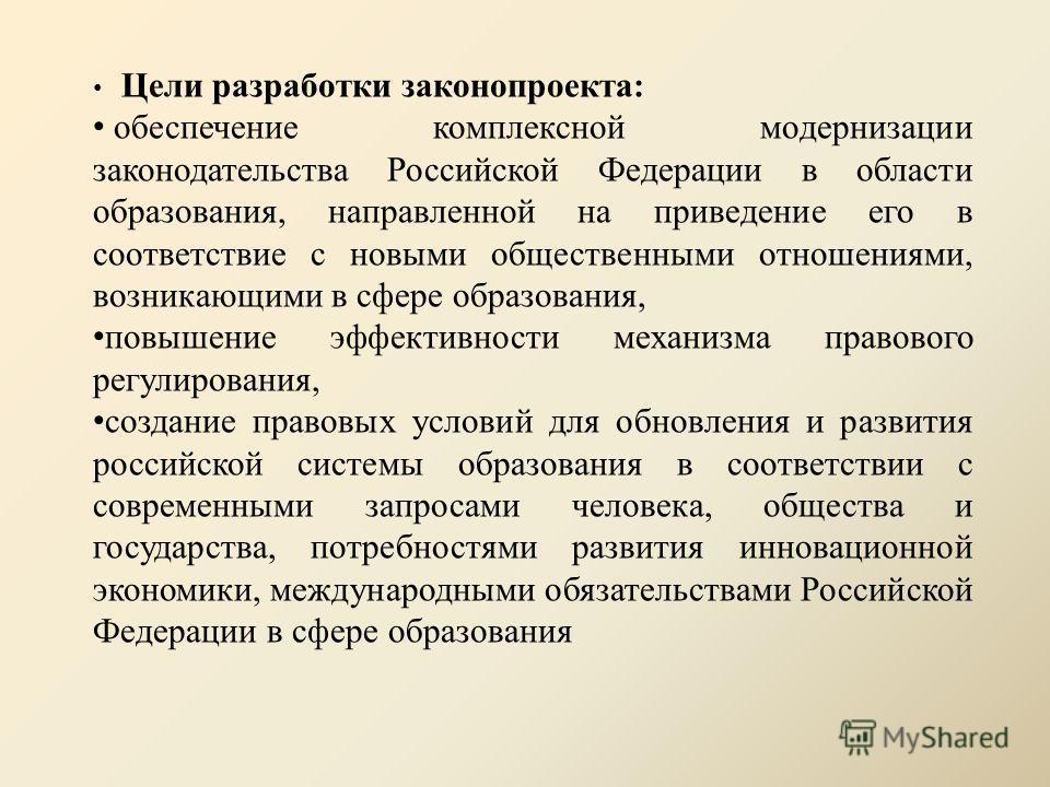 Цели разработки законопроекта : обеспечение комплексной модернизации законодательства Российской Федерации в области образования, направленной на приведение его в соответствие с новыми общественными отношениями, возникающими в сфере образования, повы