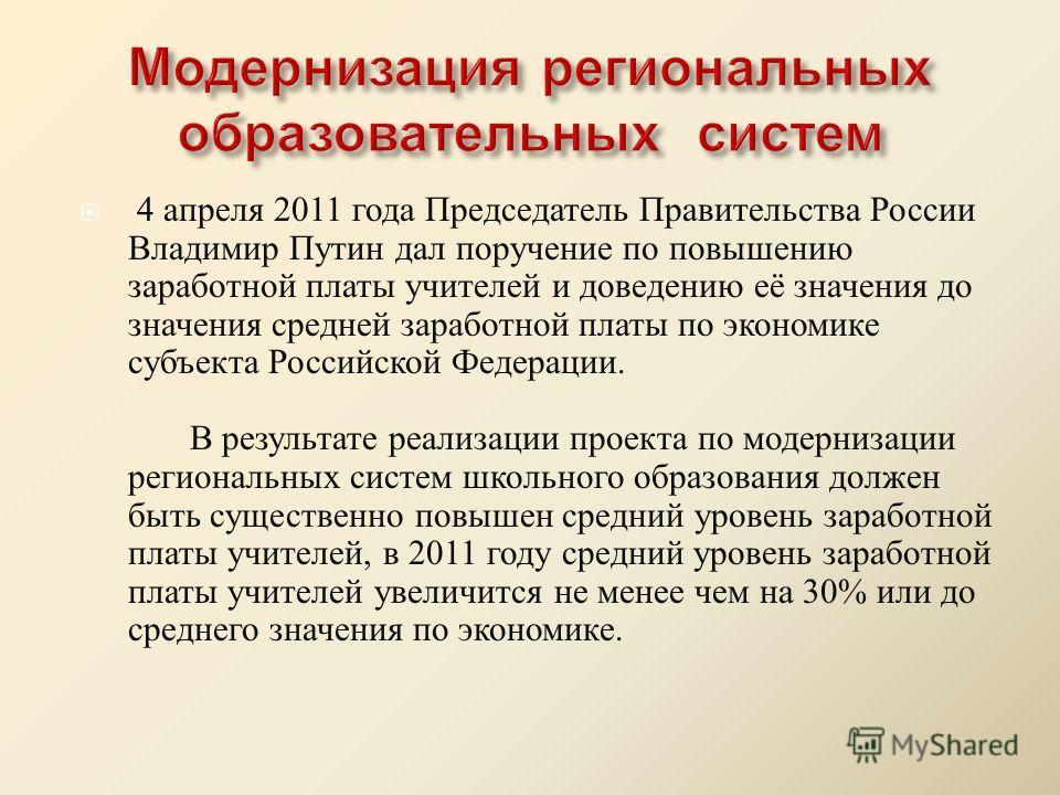 4 апреля 2011 года Председатель Правительства России Владимир Путин дал поручение по повышению заработной платы учителей и доведению её значения до значения средней заработной платы по экономике субъекта Российской Федерации. В результате реализации