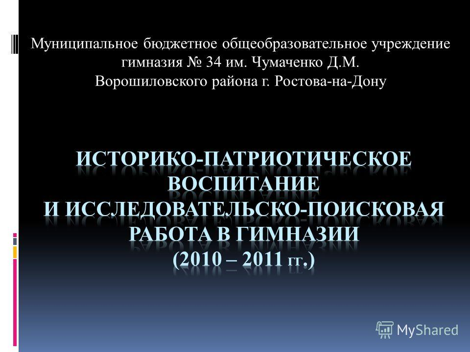 Муниципальное бюджетное общеобразовательное учреждение гимназия 34 им. Чумаченко Д.М. Ворошиловского района г. Ростова-на-Дону