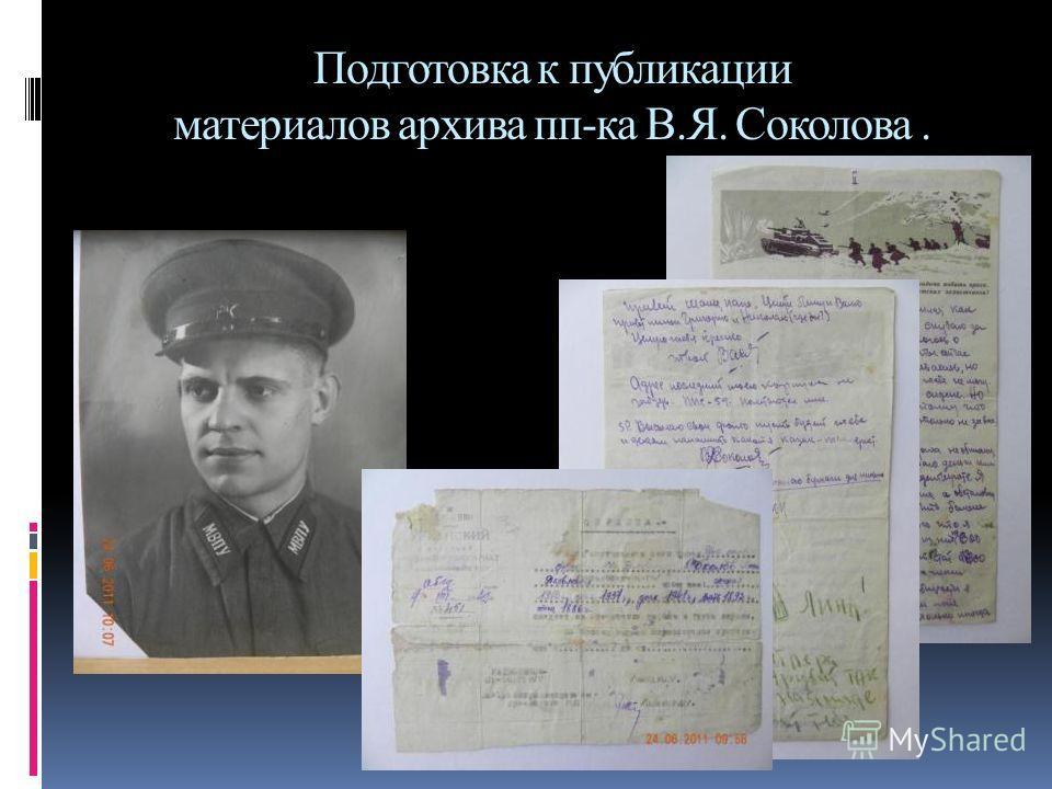 Подготовка к публикации материалов архива пп-ка В.Я. Соколова.