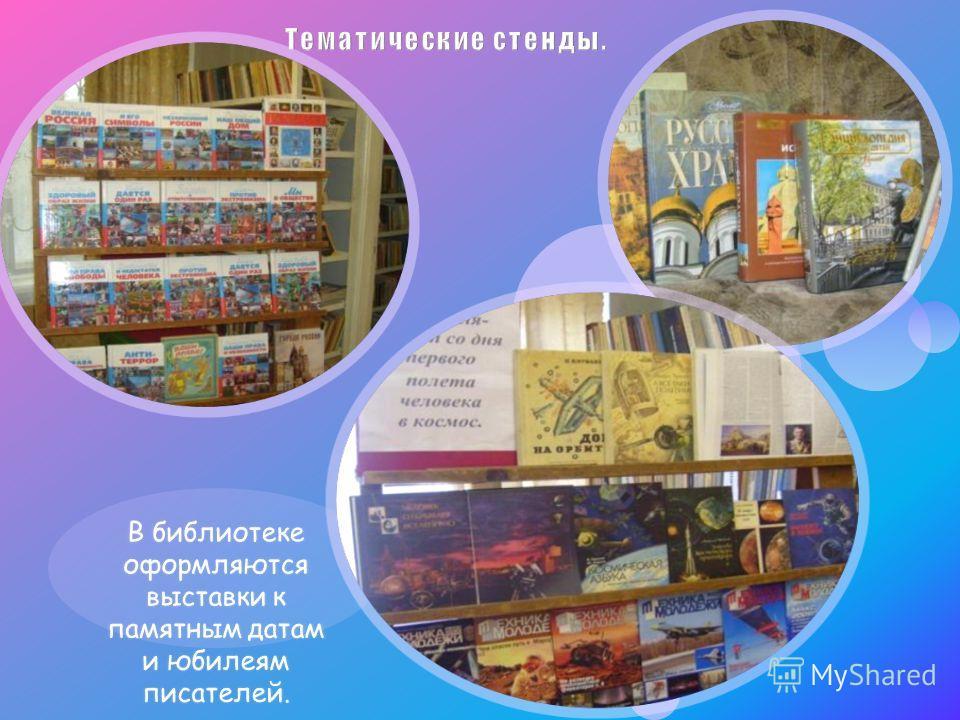В библиотеке оформляются выставки к памятным датам и юбилеям писателей.