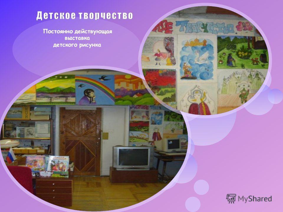 Постоянно действующая выставка детского рисунка