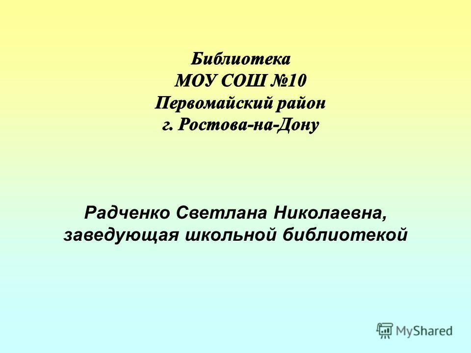 Радченко Светлана Николаевна, заведующая школьной библиотекой